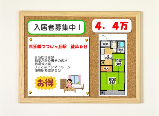 賃貸アパート・2K
